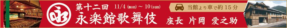 永楽館歌舞伎