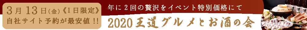 王道グルメ