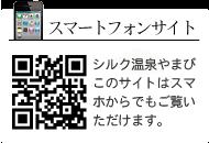 スマートフォンサイト