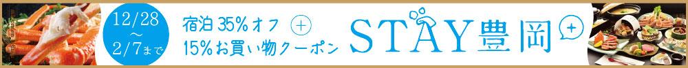 STAY豊岡